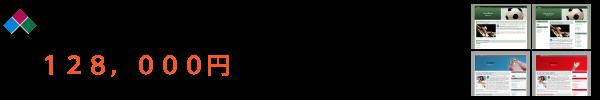 テンプレートプラン料金