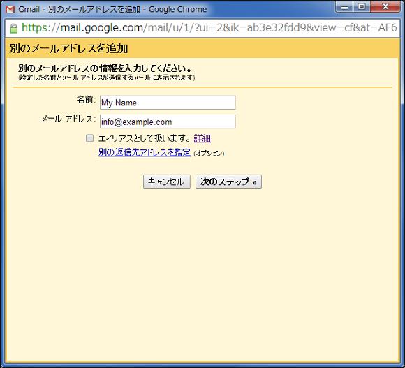 メールアドレス情報入力画面