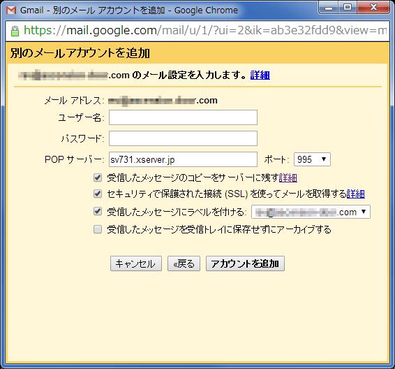 メール設定入力画面