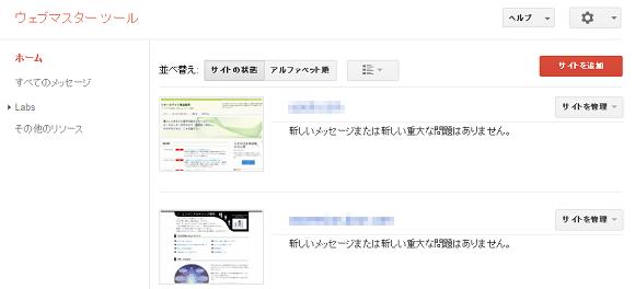 ウェブマスターツールホーム画面