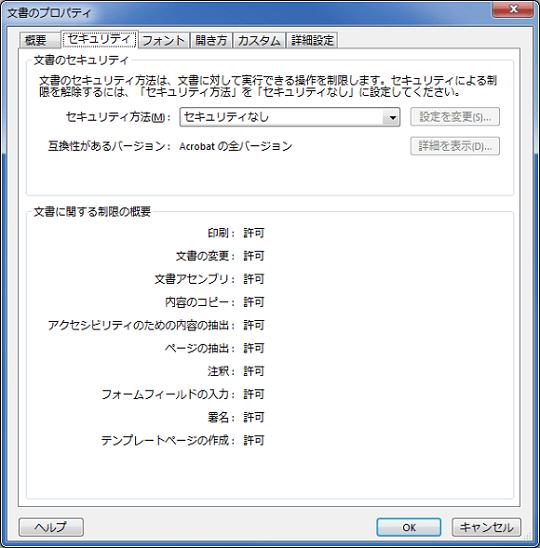 文書のセキュリティ画面