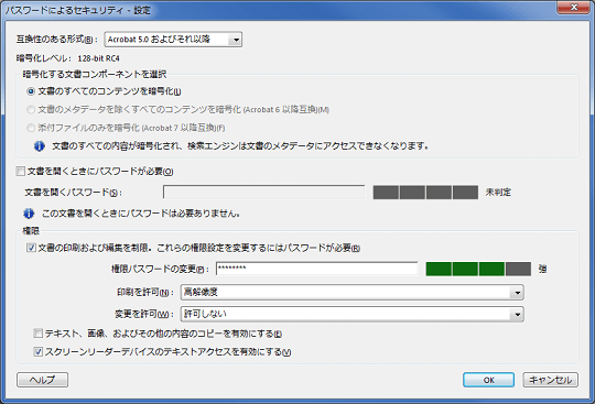 パスワードによるセキュリティ設定画面